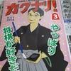 将棋同人誌「カクナリ!3」全作品に対する一言感想を書きました。