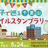 「夏休み 親子で巡る千里山 モバイルスタンプラリー」が公開されました!