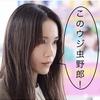 女優・山口紗弥加の初主演ドラマ「ブラックスキャンダル」が面白い!