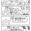 2/25モヤさまin川崎