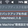 MacのTime Machine(タイムマシン)利用方法、使い方!【バックアップ、外付けHDD、容量、復元】