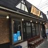 横浜西谷のオーソドックスな家系ラーメン【レビュー】『弐七家』
