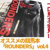 オススメの競馬本『「ROUNDERS」vol.4 特集「馬見 サラブレッドの身体論」』の紹介
