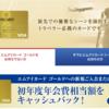 海外旅行で便利にお得にするクレジットカード組み合わせをご紹介