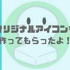 可愛くて気分がアガる☆ オリジナルのアイコンを描いてもらいました!