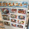 旅@グルメvol3【淡路市:おさかな共和国 えびす丸~生しらす丼~】