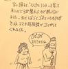 相撲スキスキ