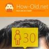 今日の顔年齢測定 415日目