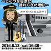 リペアマン山本の札幌リペア道中記VOL.28 ~ギターショウ ルシアー駒木イベントレポート~