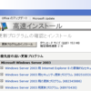 WindowsServer2003でWindowsUpdateがかからない