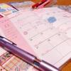 【手帳術】美容手帳の作り方。MAQUIA12月号の付録をアレンジ!