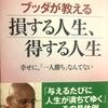【本】ブッダが教える損する人生、得する人生