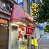 錦糸町にある町中華「菜来軒」は、地元に愛される女将さんがいるお店!ちょっと駅から遠いのが残念なところ…