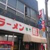 ラーメン専門 鷹(鹿児島)