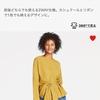 【ユニクロ】衝撃価格の購入品と着用感レビュー♡