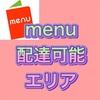 【全エリア 地図】menuの配達可能エリアを地図でご案内 / menu(メニュー)