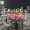 【SEKIRO-隻狼-】ネタバレ無しの攻略方法|ボスや立ち回りのコツなど ~心が折れる~