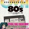 Netflix時代にあらためて意味を持つ「オリジナルビデオアニメ(OVA)80's テープがヘッドに絡む前に」書評