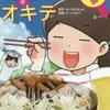 勝手に歯を削られたのですが、北海道民のオキテなるほどグルメの謎編を読みました。
