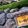 嵐山に新名物が登場! 京料理旅館×ごまソムリエのコラボ逸品