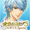 【金色のコルダ3 AnotherSky feat.天音学園】感想:幼馴染「如月 響也」