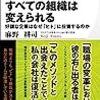 【読書ノート】今、一番組織開発分野で熱い人の書籍紹介「すべての組織は変えられる (PHPビジネス新書)」(90冊目)