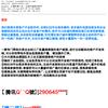 Viandeに届いたspam#28,29: 外国向けB2Bプラットフォーム? / DRAM購入希望