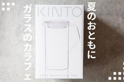 KINTOのウォータージャグ、そしてジャスミンティーの夏!