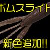 【GANCRAFT】撃ちゃん監修のバックスライドワーム「ボムスライド」に新色追加!