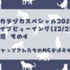 タカラヅカスペシャル2018 LV(12月22日 12時・16時公演)感想 その4 トップさんたちのMC覚書【ネタバレあり】