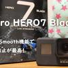 GoPro HERO7 Blackはモトブログの最強のお供になるのか?