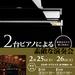 カシオ電子ピアノ演奏会&体験会