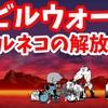 バトルネコの解放 - [2]デビルウォー【攻略】にゃんこ大戦争