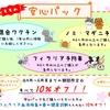 ☆☆予防薬&春の健康診断キャンペーン☆☆