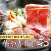 【ANA】お肉特集ー3倍マイル