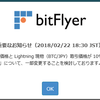 【先物取引】BitflyerのBitcoin-FX/JPは本来の役割を忘れた【Bitflyer】