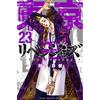 東京卍リベンジャーズ 23巻 あらすじとオススメしたい他作品