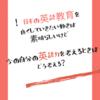 自分の満足いかない英語力を「日本の英語教育のせい」にするという発想