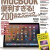 OS X Yosemite / MacBook Pro (Early 2015) の初回セットアップ