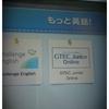大学入試の民間英語試験の一つは、ベネッセのGTECです。チャレンジイングリッシュ受講者は年一回無料でGTEC Junior 受験可。こちらから、サンプル問題が見れます。