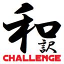 WAYAKU CHALLENGE-和訳チャレンジ-