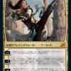 イコリア・巨獣の棲処カードプレビュー その15