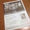 第207回オルガン・1ドルコンサートへ行ってきた!