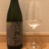【日本酒レビュー】 大木大吉本店 自然郷bio