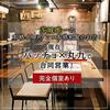 【オススメ5店】土浦(茨城)にあるビストロが人気のお店
