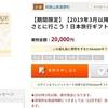 【ふるさと納税裏メニュー】還元率50%!日本旅行ギフトカードがは今日まで出品中!