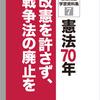 """安倍首相の""""宣戦布告""""に対抗するために、『憲法問題学習資料集7』の積極的活用を!"""