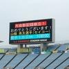 山縣亮太選手の10秒00の走りを生で観てきました!