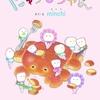 乳歯が登場するキュートな絵本「にゅうしちゃん」
