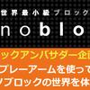 ナノブロックアンバサダー企画第7弾 #02